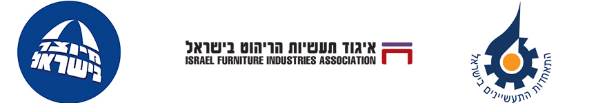 איגוד תעשיית הריהוט